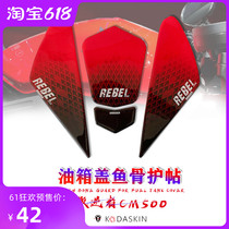 Suitable for Honda CM500 REBEL 500 Rebel 500 modified fuel tank protection stickers non-slip scratch-resistant stickers decals