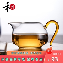 Wo Gong cup 2021 new crystal color indifferent tea sea thickened glass household fair cup large solid color tea separator
