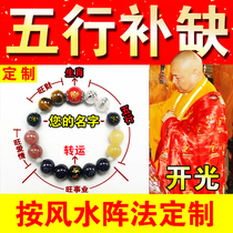 High-end customized hand string transfer beads Wuxing lack of wood gold fire water shortage soil men and women