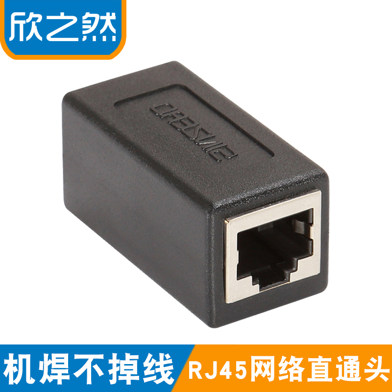 RJ45 network cable connector pairing network double head network passthrough module network cable extender