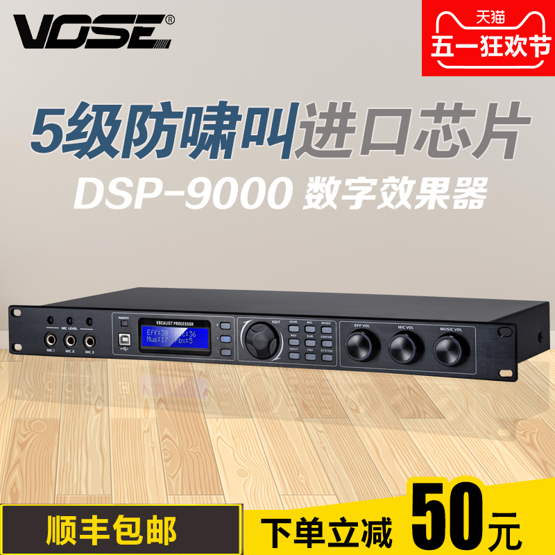 [The goods stop production and no stock][The goods stop production and no stock]Vose DSP-9000 preamp effect professional Kara OK reverb anti-howling KTV effect