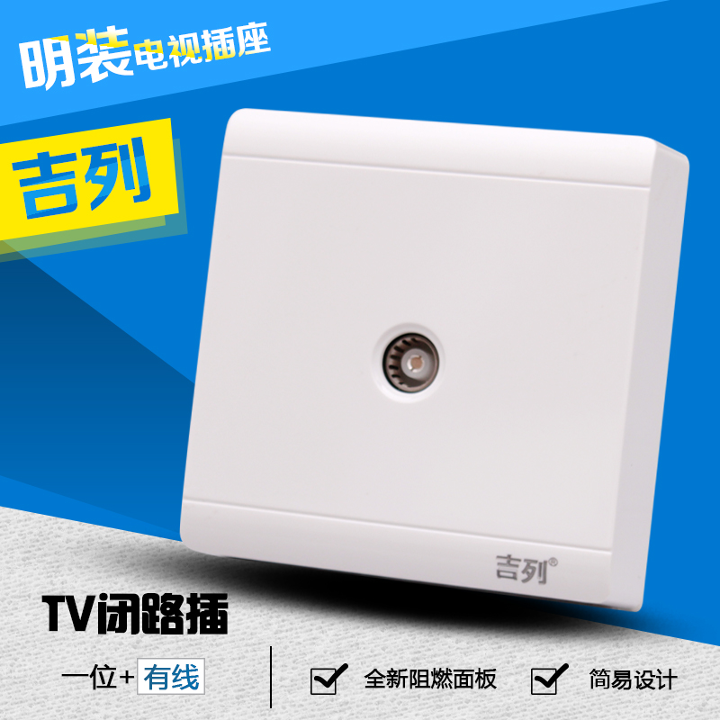 [The goods stop production and no stock]Surface Mount TV Socket Panel Home  Switch Socket TV Antenna Cable Module Jack Combination
