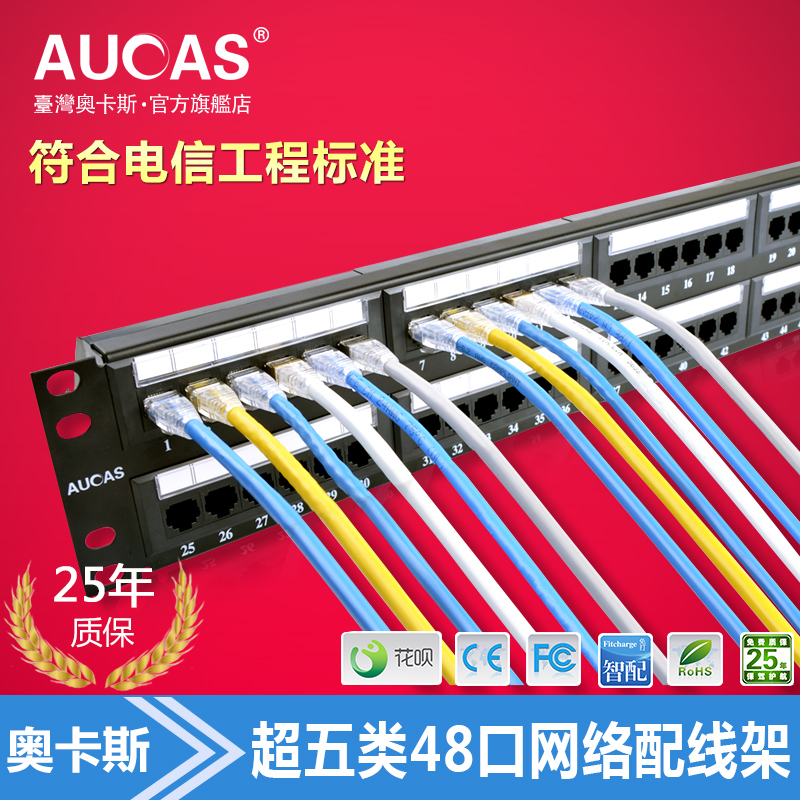 Taiwan Oakas Super Five Types 48 Ports Network Distribution Frame CAT5E Thickened Frame Cabinet RJ45 Module