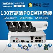 Hikvision 1 million 300 thousand Poe network monitoring equipment set of 248 HD camera home packages