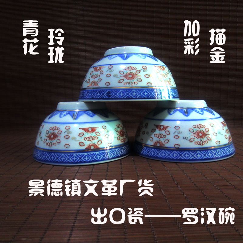 Jingdezhen Cultural Revolution Factory's wares are blue, white, exquisite and painted. Golden Lohan Bowl, Bao Bao, Old and Fidelity Collection of Old Porcelain