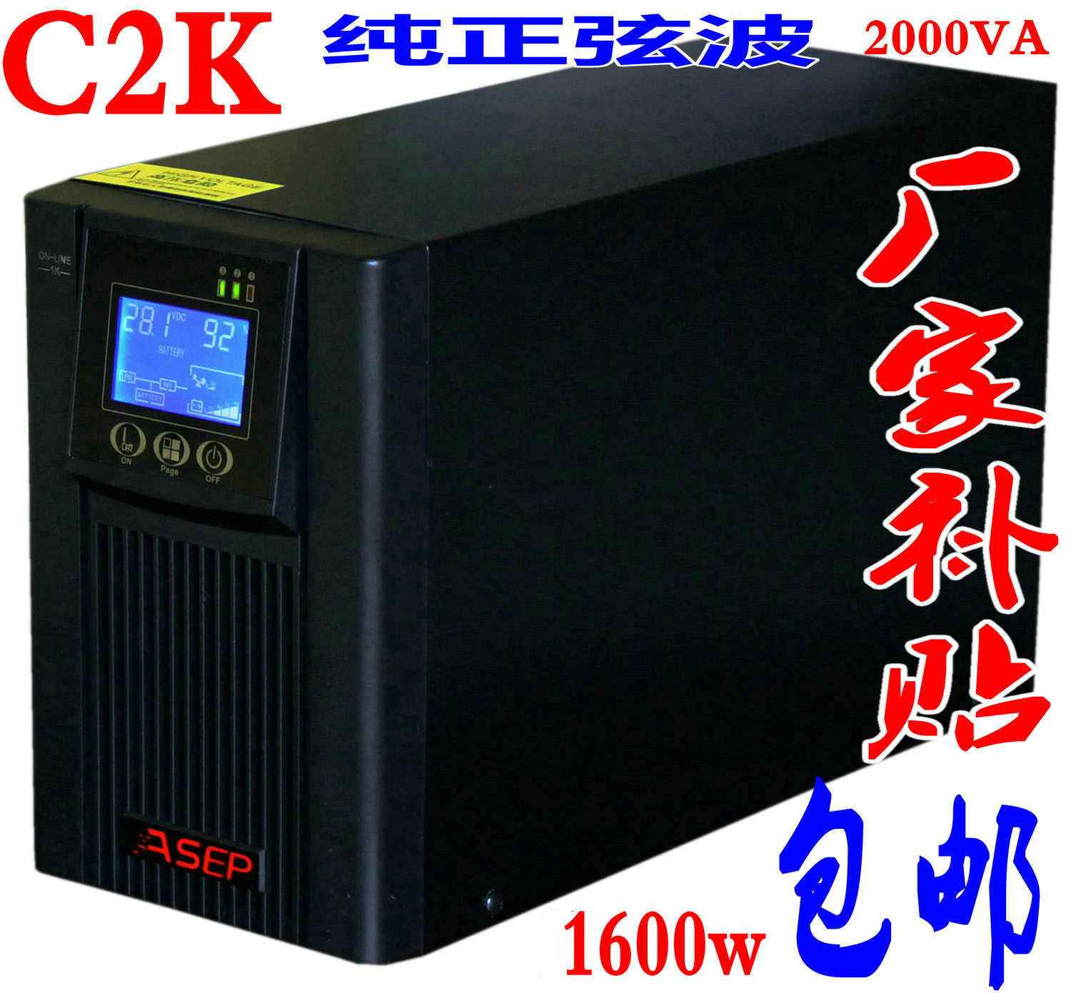 Shenzhen ASEP sine wave ups uninterruptible power supply C2K regulator 2000VA1500W computer server