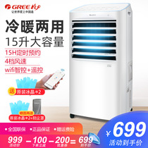 Gree cold and warm dual-use air conditioning fan home remote control electric heating bedroom mute hot air heater mobile small air conditioning