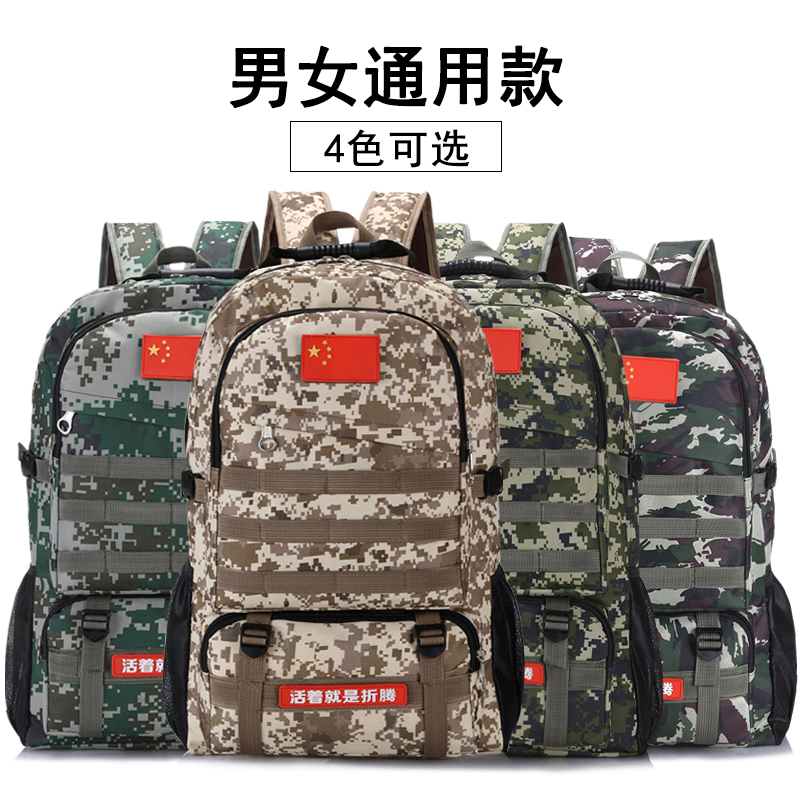 Travel bag large capacity camouflage backpack shoulder bag female army backpack male commando outdoor mountaineering bag tactical backpack