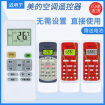Suitable for the United States air conditioning remote control cold Junxing Jin Arc KT-A899K universal universal original machine version of the central kfr-23 32 35GW RN02A BG M02C
