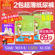 Our L XL S Le M ultra-thin dry diapers baby baby diaper newborn winter breathable men and women