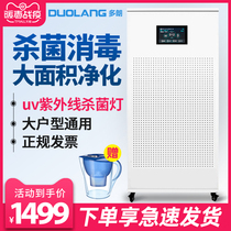 Doran FFU air purifier machine household sterilization ultraviolet UV lamp sterilization haze formaldehyde secondhand smoke