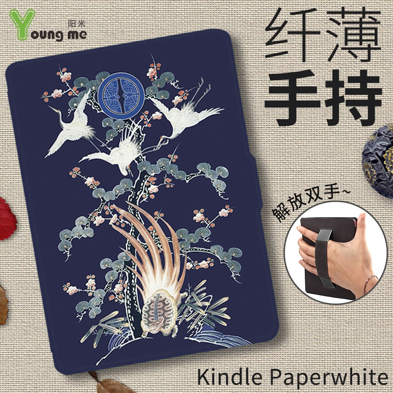 Yangmia Mason Kindle Protective Sheath kpw4/3/2 Slim Sleeping Hand-held Paperwhite Cover 958