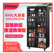 Large capacity electronic moisture-proof cabinet 520 liters white tea Puer stamp lens SLR dehumidifying sneakers dry moisture-proof box