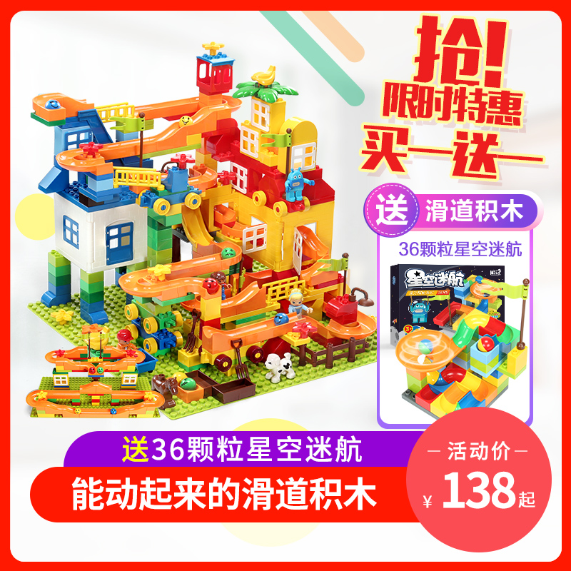 Happy Guest Slide Building Blocks Big Particles Enlightenment Toys Children Intelligence Assembling 3-6 Years Old Girls and Boys