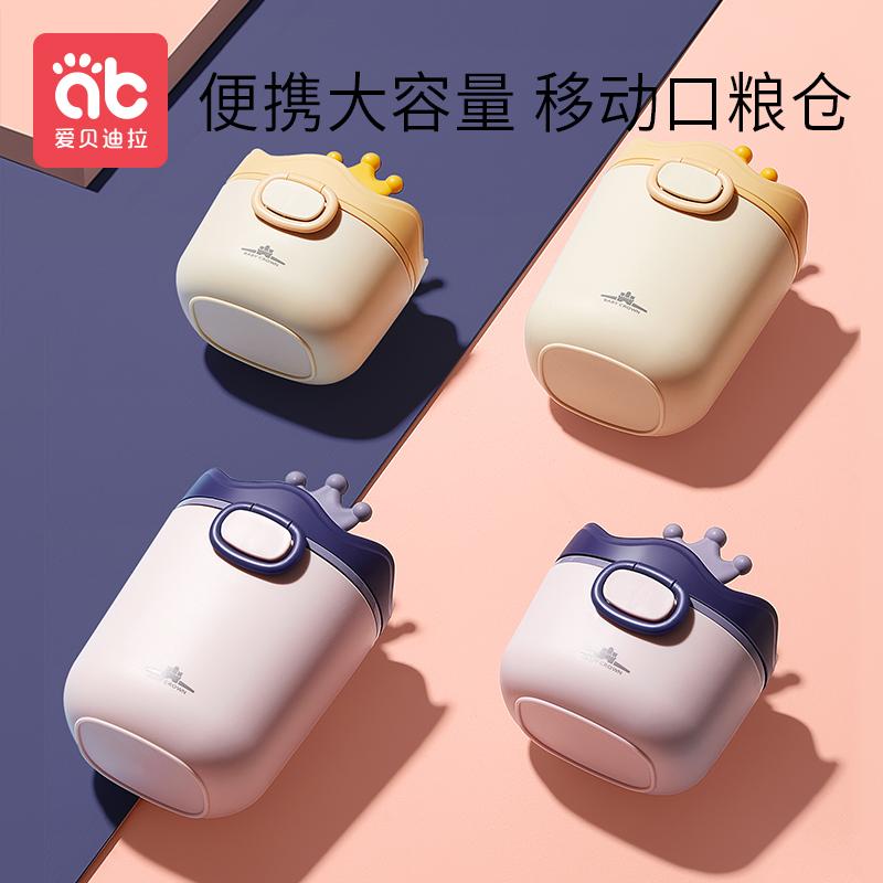 Baby milk powder box portable out of large-capacity side food milk rice powder sub-packed storage box capacity sealed moisture-proof tank