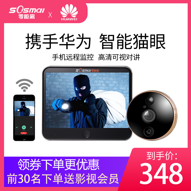 Huawei chip intelligent electronic cat eye wireless monitoring camera visible doorbell anti-theft HD home door mirror