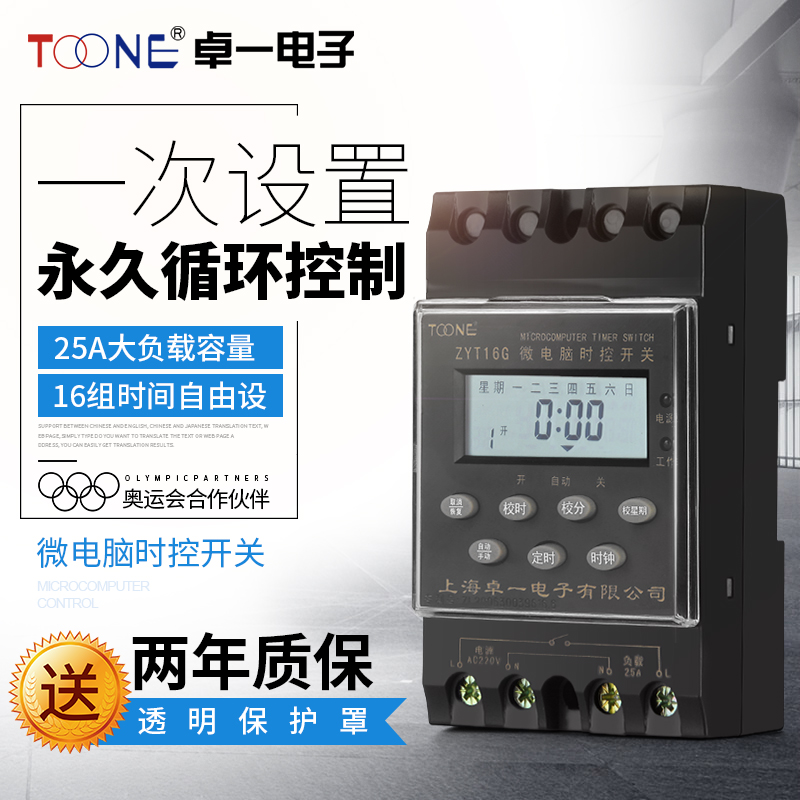 Zhuoyi Microcomputer Time Control Switch ZYT16G Street Lamp Time Controller KG316T Longitude and Latitude Timer 220V