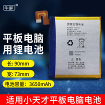 Cow screen battery for small genius childrens tablet XTC K2 battery Polymer lithium battery accessories