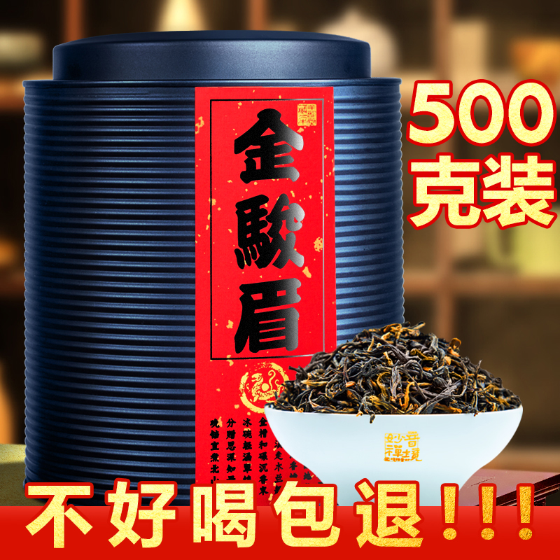 JinJun Mei Black Tea Gift Box Wuyi Mountain Tongmuguan Honey Tea New Tea Jin Junmei Bulk yellow bud 500g