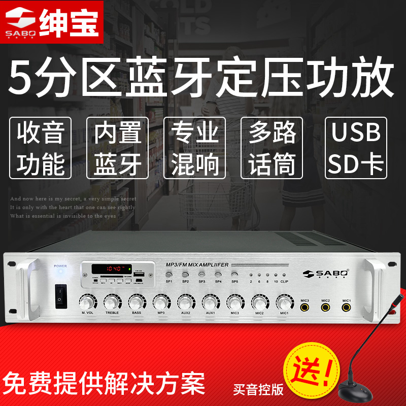 SABO/SABO Constant Voltage Power Amplifier High Power Bluetooth Campus Broadcasting System Background Music Amplifier