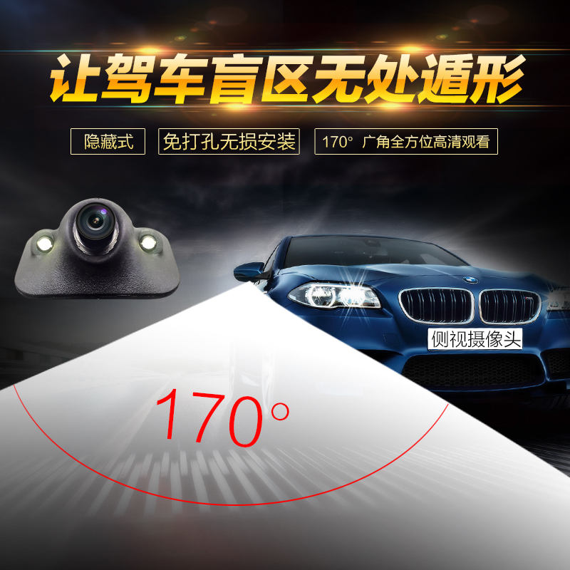 Right Blind Zone Camera Auto Right Vision Assistant System High Definition Night Vision Wireless Front and Back View Vehicle Video Supplies