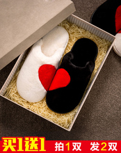Buy a pair of cotton slippers for a couple of couples.