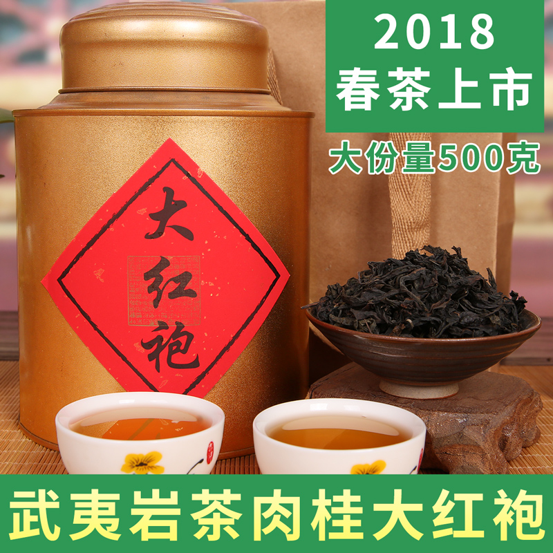 2018 Spring Tea Dahongpao New Tea Gift Box Wuyi Mountain Cinnamon Bulk Dalbergia Narcissus Tea Oolong Tea 500g