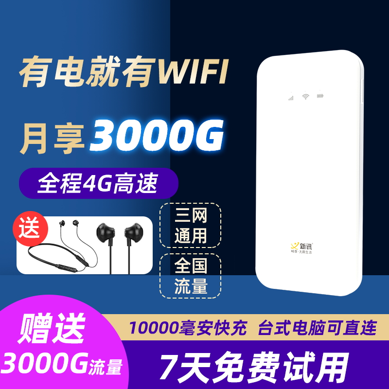 Portable wifi mobile unlimited data card-free full Netcom Internet Internet of Things Telecom Xinxun 4G wireless router car Internet treasure portable home broadband 5G laptop unlimited speed