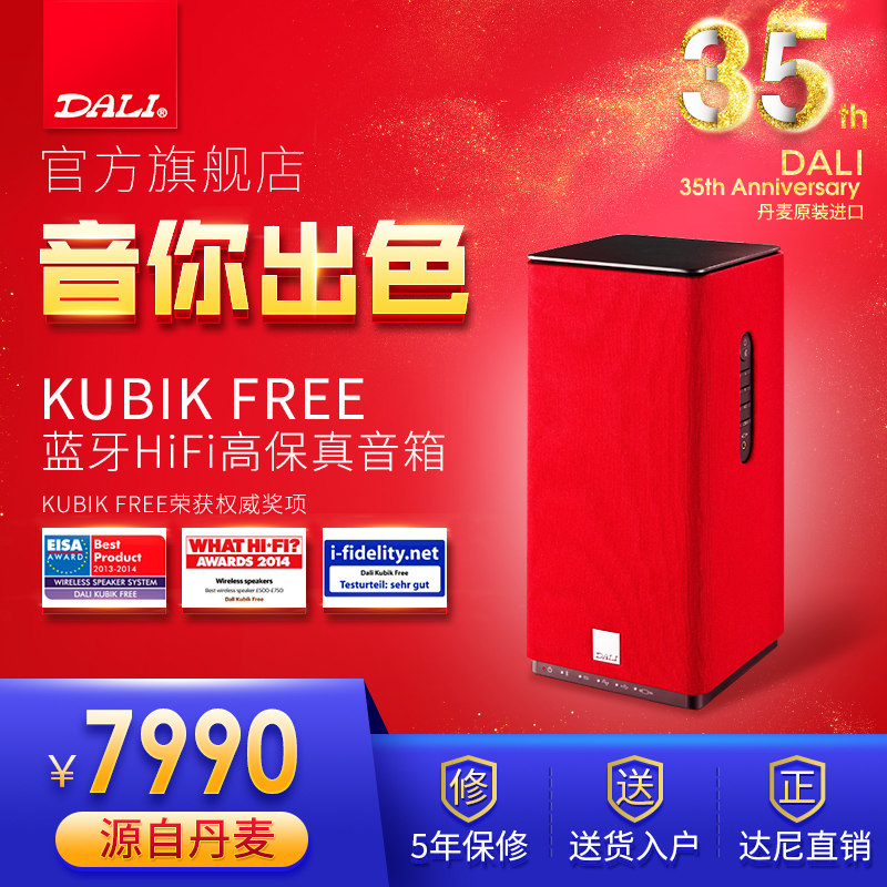 DALI/Dani KUBIK FREE Changyue High fidelity wireless Bluetooth HIFI active sound box