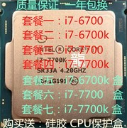 Intel/ Intel i7-6700K CPU official version of 6700 pieces of support for the purchase of new