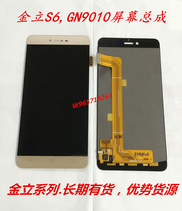 Applicable Gionee S6 GN9010 S5.1pro GN9007 S7 GN9006 S8 GN9011 screen assembly