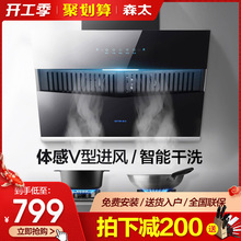 Setir / Sentai cxw-270-b223q range hood large suction of side suction range hood in domestic kitchen