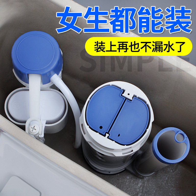 Toilet, toilet, water tank fittings, drainage valve, water inlet valve, flush button, double press universal set