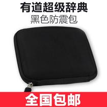 Youdao super dictionary Youdao electronic dictionary protective cover Protective bag Protective shell Hard shell shockproof bag