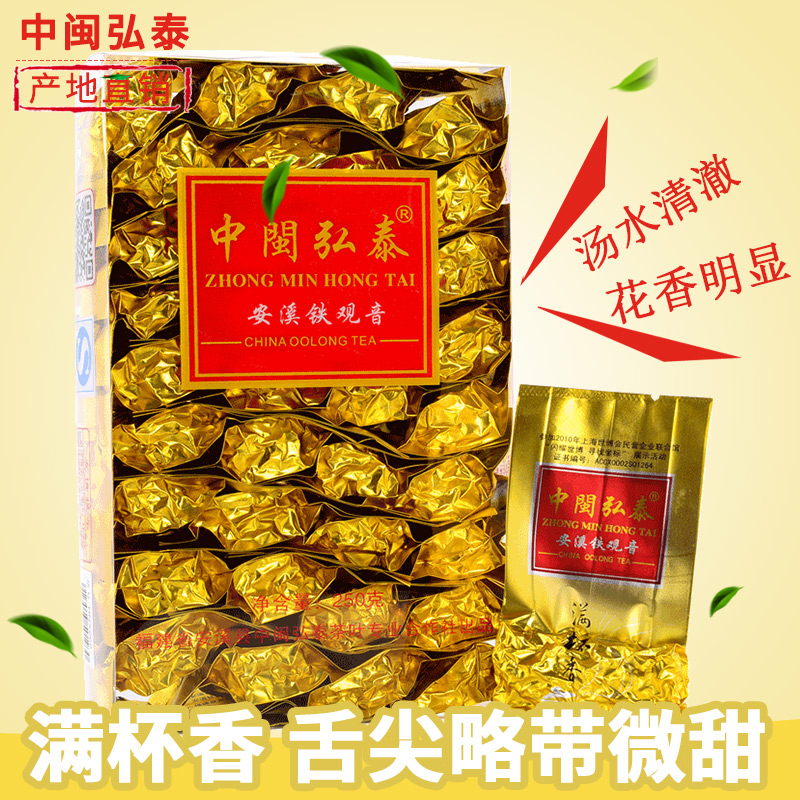 Fragrance Full cup of incense Zhongwan Hongtai Anxi Tieguanyin Tea 250g 134 yuan