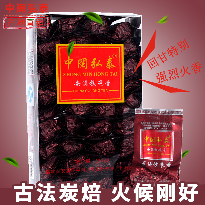 Zhonghong Hongtai Tea Anxi Tieguanyin Oolong Tea Charred Rice Tieguanyin Carbon Roasted Rice Fragrance 250g