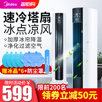 Beauty of the air conditioning fan home air cooler dormitory water air conditioning cooling fan Tower Fan Mobile small air conditioning fan refrigerator