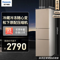 Panasonic NR-EC26WPA-N no frost frequency conversion large capacity three-door refrigerator (other links)