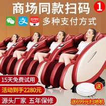 ✅ commercial shared sweep code massage chair shopping mall home fully automatic full-body WeChat Alipay QR code bar Mole
