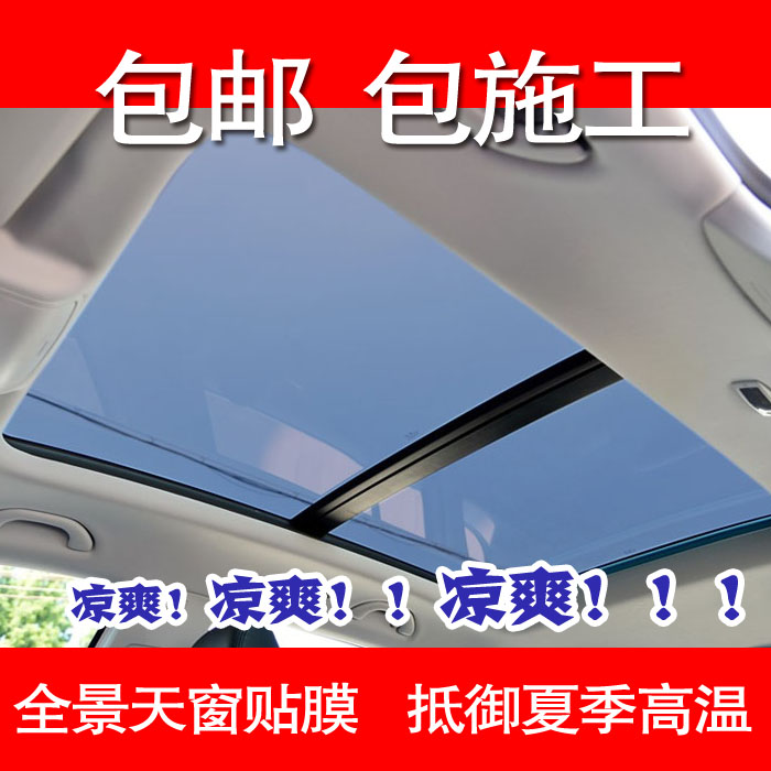 Car panoramic sunroof film Tiguan Audi Haval Mercedes sunroof glass film explosion-proof membrane insulation film sunscreen