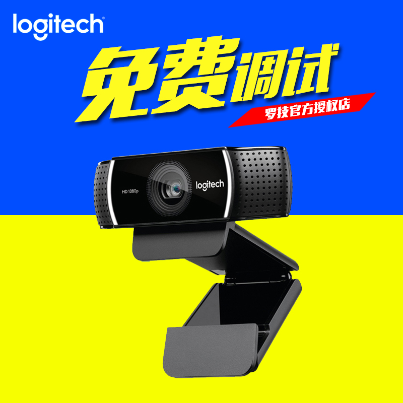 Shunfeng Logitech C922pro High Definition Camera Beauty Anchor 1080P Taobao Live Webcam Conference