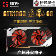 The latest August licensed gainward GTX1060 6G game graphics card hanging GTX970 wind RX480