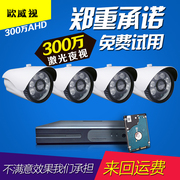 Wei Wei, according to the set of 4 sets of monitoring equipment home high-definition night vision monitor integrated security camera package