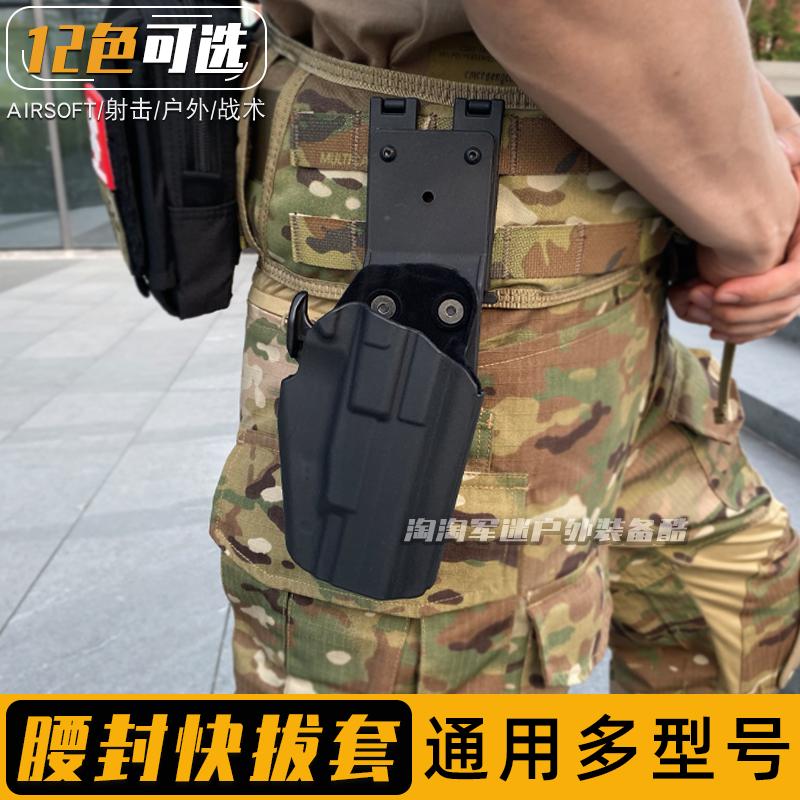 Emerson tactical waist seal mole system sinking quick pull set kubili p1 gun set 579 plus velvet quick pull waist cover