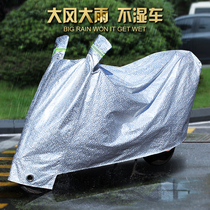 Electric motorcycle rain cover cloth battery sunscreen rain cover universal car coat thick protective cover cover