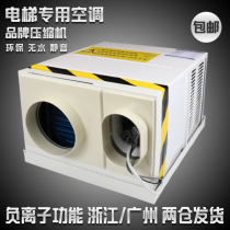 Elevator special air conditioning Car top accessories Tourist elevator Cargo elevator Single cold cold warm 1P1 5P waterless elevator air conditioning