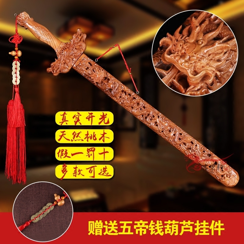 Orthodox Faicheng Kaiguang Peach-wood Sword Living Room Decoration and Arrangement to Prevent Evil Town Residence Hanging Wood Carving Eight Diagrams Sword Gift