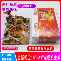 New Zhaobao Kelly to motherboard 14-21 inch universal color TV motherboard HD digital TV motherboard