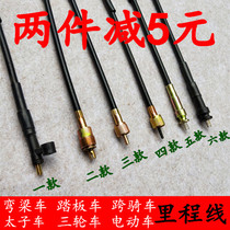 Motorcycle mileage line scooter road code line curved beam car trike odometer line electric car code line