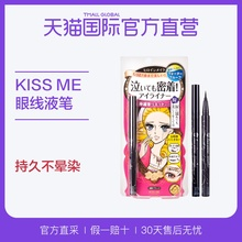 Japan KISS ME/ import Fine Eyeliner Pen waterproof not black dye black